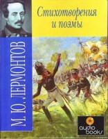 В сельских Домах культуры читали Лермонтова