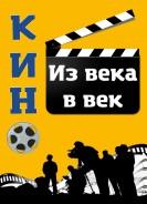 «Кино. Из века в век»