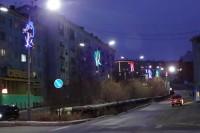 В Дудинке готовы включить свет на улицах