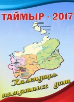 Календарь знаменательных дат- 2017 — готов!