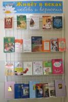 Книжная выставка откроет секреты счастья в семье