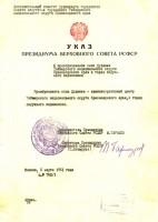 Указ Президиума Верховного Совета РСФСР от 05.03.1951
