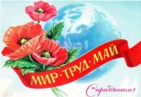 Поздравление Главы города Алексея Дьяченко  с праздником Весны и Труда