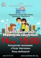 Творческие семьи Дудинки примут участие в конкурсе