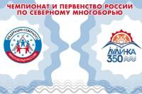 Чемпионат России стартует в Дудинке