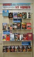 В Дудинке оформлена выставка посвященная антитеррору