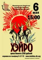 Артисты «Хэйро» покажут «Город вечного Солнца»