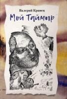 Известный поэт дарит городу-юбиляру новую книгу