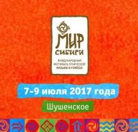 Северные мастера готовятся покорить «Мир Сибири-2017»