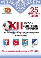 Игры второго тура футбольного кубка состоятся в воскресенье