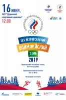 В Дудинке пройдёт Олимпийский день