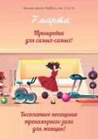 «Чайка» объявляет праздничные акции