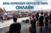 День коренных народов мира пройдет онлайн