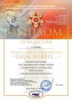 Дудинский библиограф стала призером международного конкурса