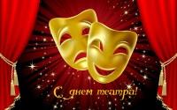 Всемирный день театра в дудинские театралы отметили капустником