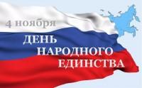 Поздравление Главы города Юрия Гурина с Днём народного единства