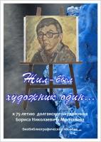 Жил-был художник один...: к 75-летию долганского художника Б. Н. Молчанова