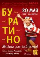 yunym-dudintsam-rasskazhut-istoriyu-o-derevyannom-malchike