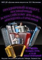 В Дудинке отметят День баяна, аккордеона и гармоники