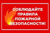Внимание пожарной безопасности