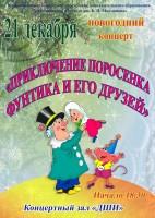 Фунтик и его друзья приглашают на новогодний концерт