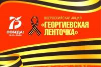 Акция «Георгиевская лента» проходит онлайн