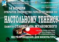 Любителей настольного тенниса приглашают на соревнования