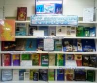 В библиотеке семейного чтения открыты две книжные выставки