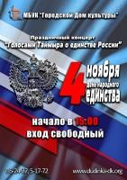 «Голосами Таймыра о единстве России»