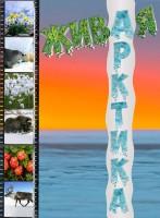 Живая  Арктика: виртуальная  выставка литературы