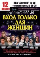 В Дудинке выступят актеры столичного театра