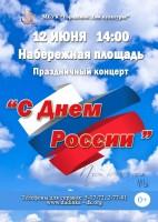 День России дудинцы отпразднуют на Набережной площади