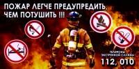 Пожар легче предупредить!