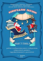 Детская школа искусств приглашает на «Новогодние сказки»