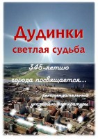 Дудинки светлая судьба: 345-летию города посвящается...: рекомендательный указатель литературы