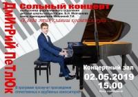 Школа искусств приглашает на фортепианный концерт