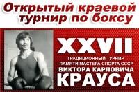 Турнир памяти Виктора Крауса пройдет без зрителей