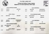 В Дудинке стартует турнир по мини-футболу