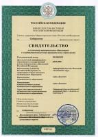 Свидетельство о включении муниципального образования в государственный реестр от 22.05.2006