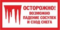 Своевременная очистка кровель, балконов, эркеров — убережет от беды