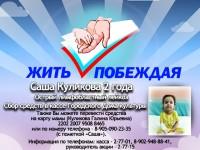 Акция «Жить, побеждая» поможет маленькой жительнице Потапово