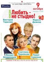 Театр «Мюзик-холл» покажет историю о любви