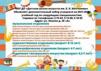 Детская школа искусств объявила дополнительный набор