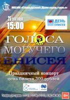 «Голоса могучего Енисея» — дудинцев приглашают на концерт