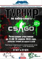 Любителей и профи «CS: GO» приглашают на турнир