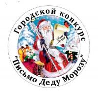 Отдел молодежной политики открыл филиал почты Деда Мороза