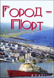 Город – Порт