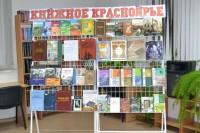 Дудинцев приглашают познакомиться с «Книжным Красноярьем»