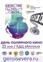 В Дудинке пройдет «День полярного кино»