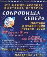 Дудинцы поделятся «Сокровищами Севера» в Москве